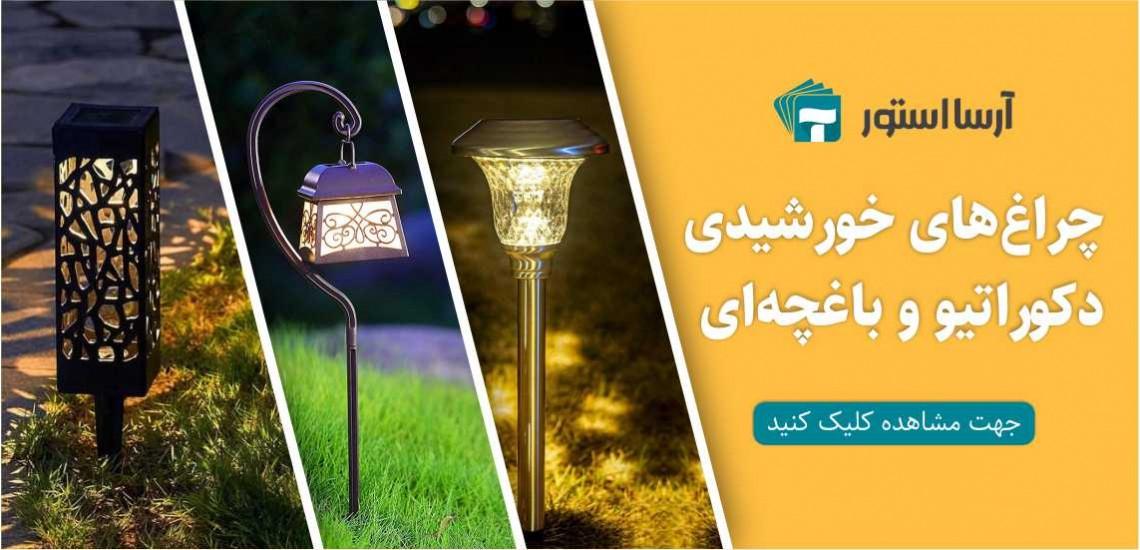 انواع چراغ های دکوراتیو و باغچه ای خورشیدی