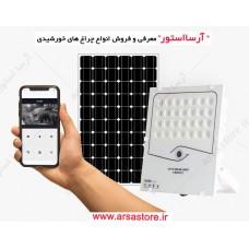 پروژکتور خورشیدی دوربین دار - 150 وات
