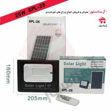 پروژکتور خورشیدی 25 وات با کیفیت و نوردهی عالی