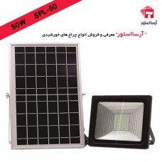 نورافکن  پروژکتوری  خورشیدی-50 وات