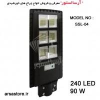 چراغ محوطه و خیابانی خورشیدی-90 وات