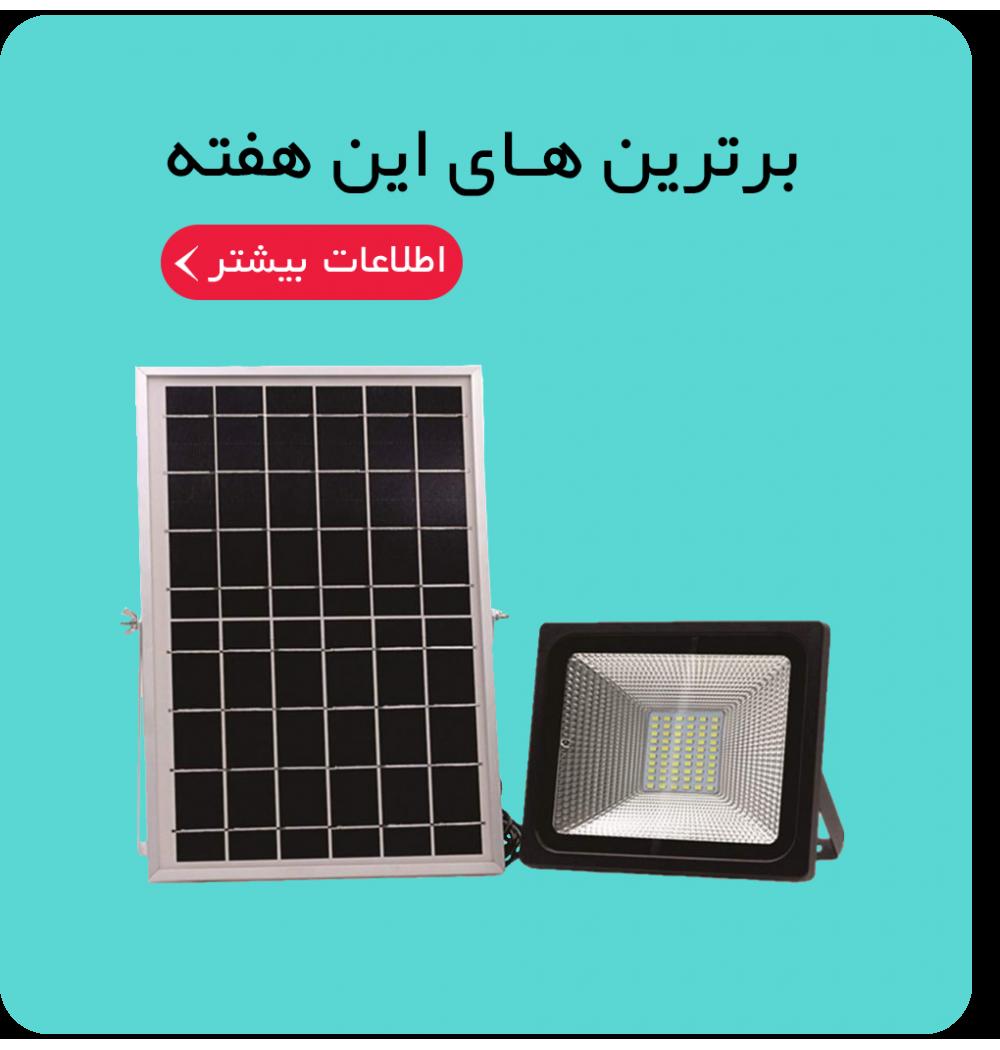 پروژکتور خورشیدی 50 وات