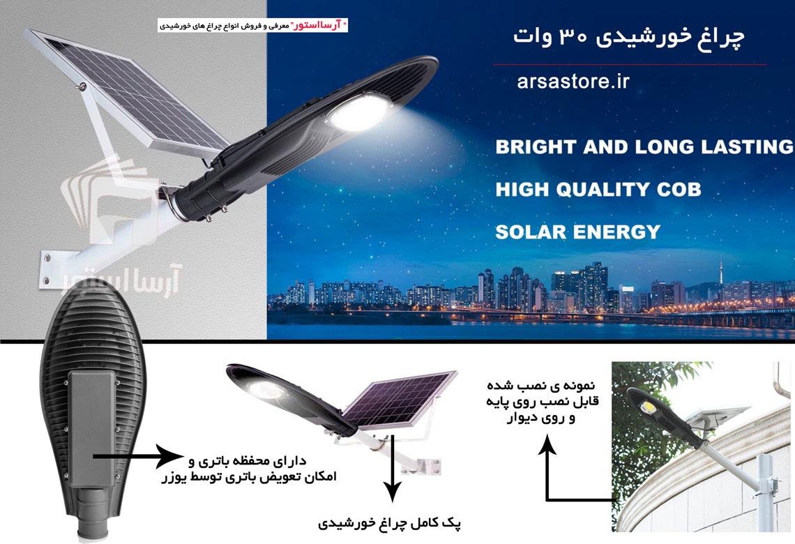 روشنایی معابر با انرژی خورشیدی