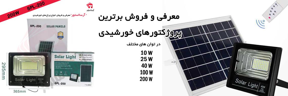 پروژکتورهای خورشیدی