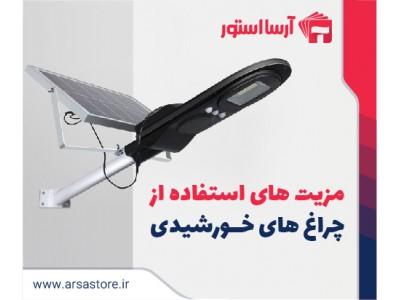 مزیت های استفاده از چراغ های خورشیدی