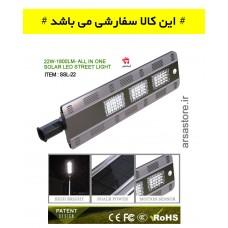 محبوب ترین چراغ خورشیدی خیابانی ،معابر و تمامی فضاهای باز