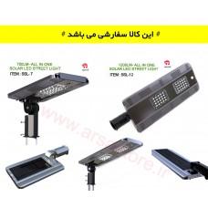چراغ خورشیدی معابر و فضای باز